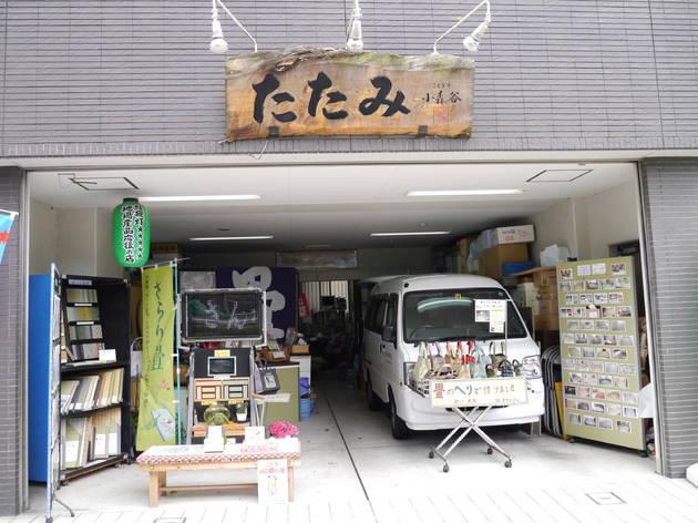 小森谷畳店