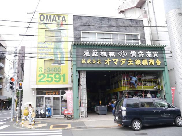 オマタ土鑛機商会 渋谷本社