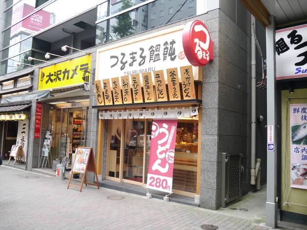 つるまる饂飩 恵比寿店