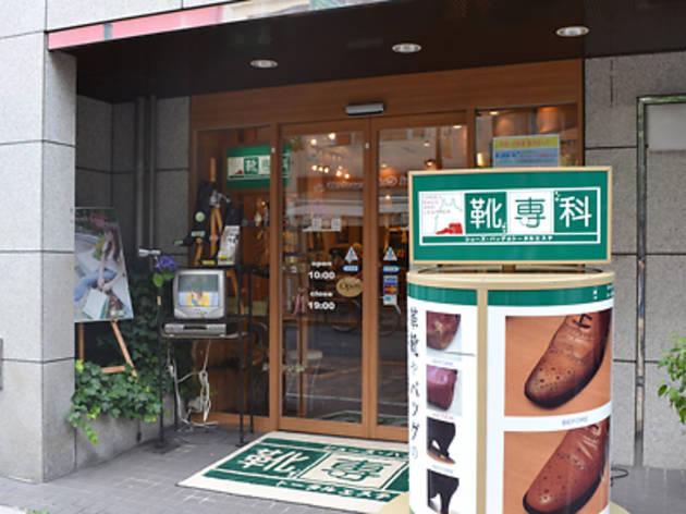 靴専科 広尾店