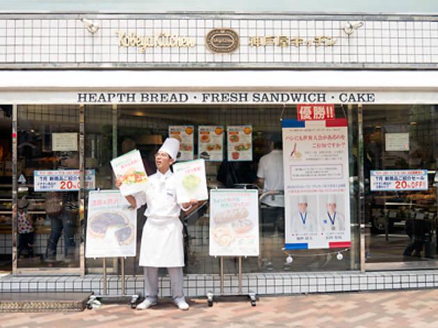 神戸屋キッチン広尾店