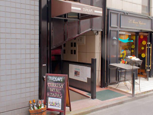 トルコ料理メイハネ・トプカプ 北青山店