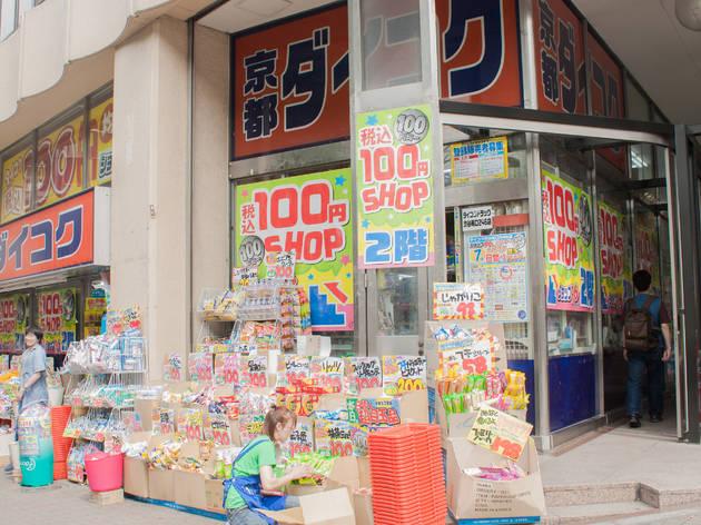 ダイコクドラッグ 渋谷南口246店