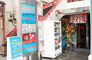 カラオケ館 原宿店