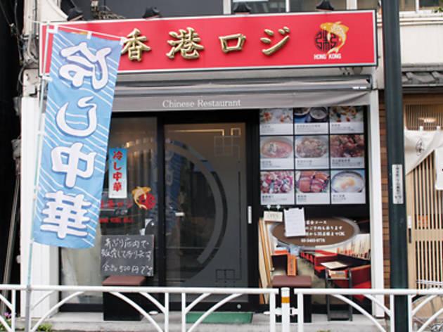 香港ロジ 原宿店