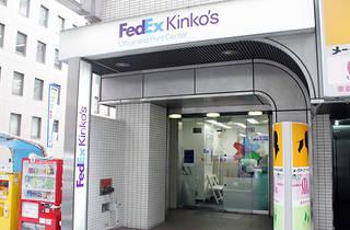 フェデックス キンコーズ 渋谷宮益坂店