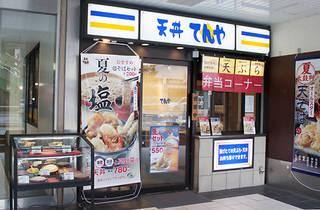 天丼 てんや 渋谷地下鉄ビル店
