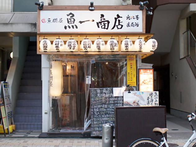 魚問屋 魚一商店 恵比寿直営店