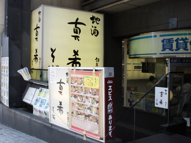 真希そば 渋谷店
