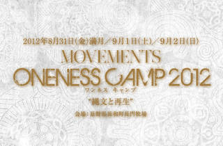 "MOVEMENTS ONENESS CAMP 2012""縄文と再生"""