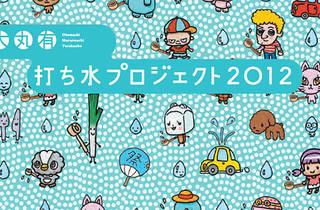 大手町・丸の内・有楽町 打ち水プロジェクト 2012