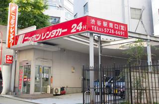 ニッポンレンタカー 渋谷駅南口営業所