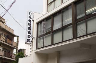日本発明振興会館
