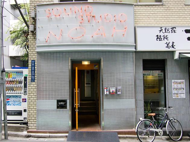 サウンドスタジオNOAH 代々木店