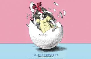 麻布十番 納涼まつり -2012-