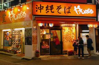 沖縄食堂やんばる 渋谷店