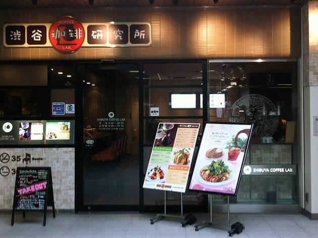 渋谷珈琲研究所