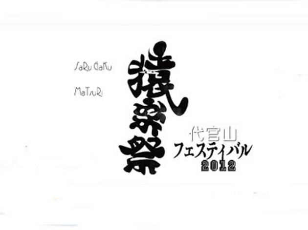 代官山フェスティバル 2012 猿楽祭