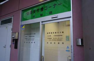 恵比寿駅前出張所