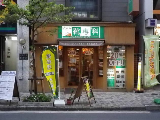靴専科 恵比寿店