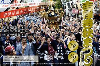 第40回 吉祥寺秋まつり(2012)
