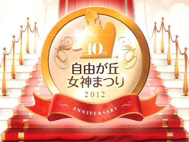 第40回 自由が丘女神まつり(2012)