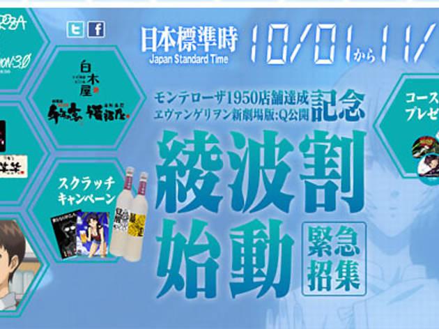 モンテローザ×ヱヴァンゲリヲン新劇場版:Q タイアップ キャンペーン