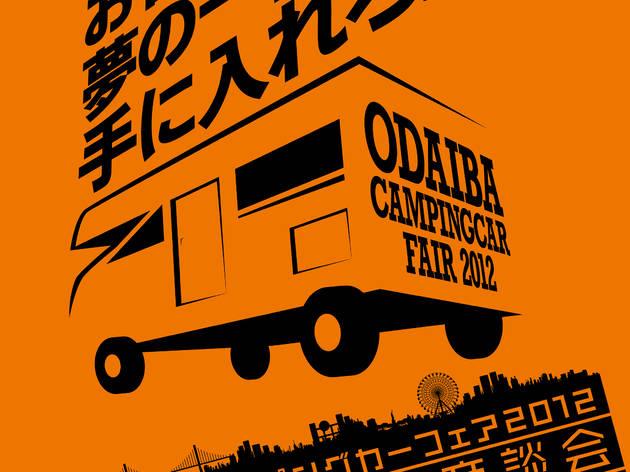 お台場キャンピングカーフェア2012 秋のお台場大商談会