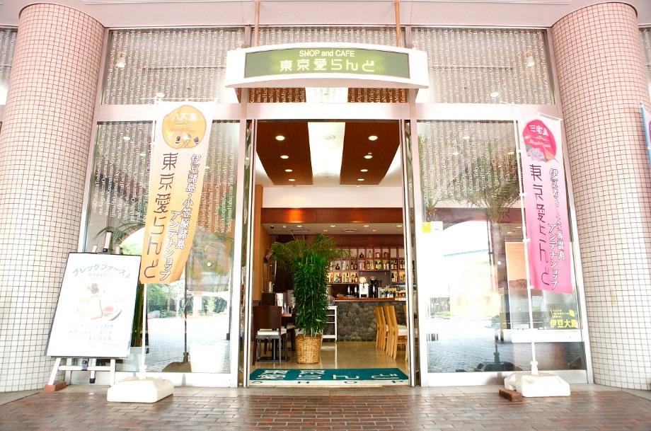 竹芝 SHOP & CAFE 東京愛らんど
