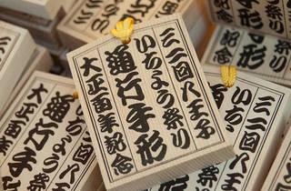 第33回 八王子いちょう祭り(2012)
