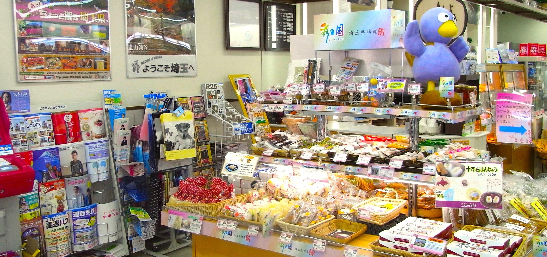 新宿 埼玉アンテナショップ ナチュラルローソン新宿駅西店
