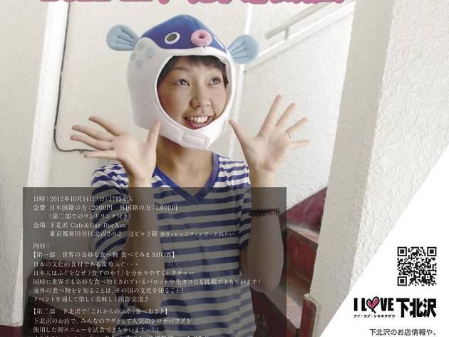 世界ふぐフォーラム2012in下北沢