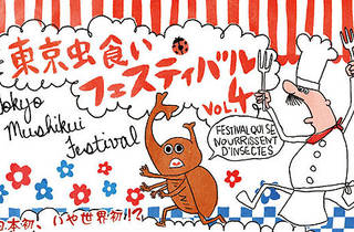Tokyo Mushikui Festival