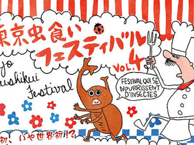 東京虫食いフェスティバル Vol.4