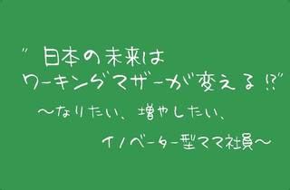 日本の未来はワーキングマザーが変える!?
