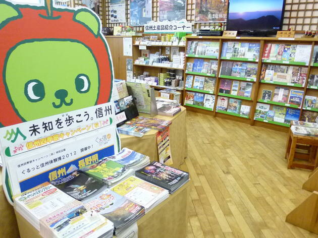 長野県観光情報センター