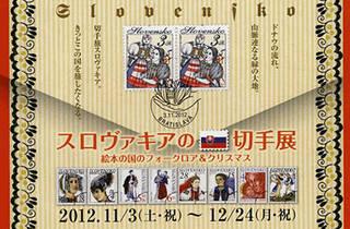 スロヴァキアの切手展 ~絵本の国のフォークロア&クリスマス~