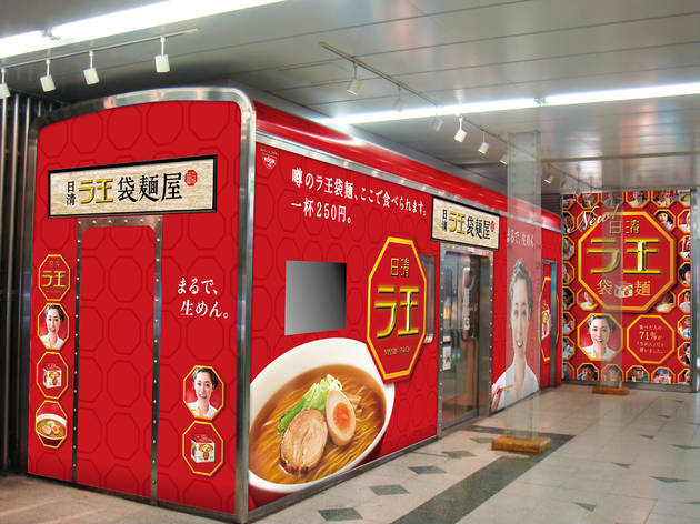 日清ラ王 袋麺屋