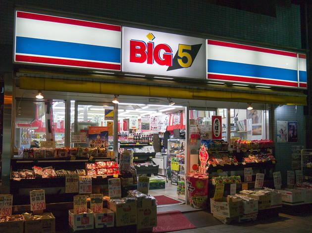 BIG 5 上野店