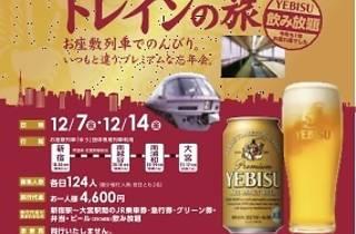 【完売】エビスビールトレインの旅