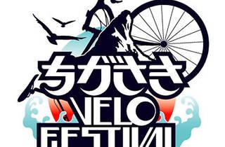 ちがさき VELO FESTIVAL