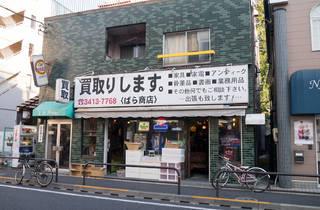 リサイクルショップばら商店 下北沢店