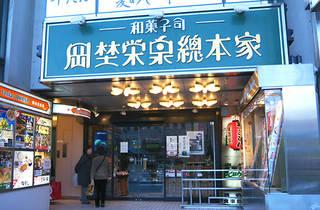 上野駅前 岡埜栄泉総本家