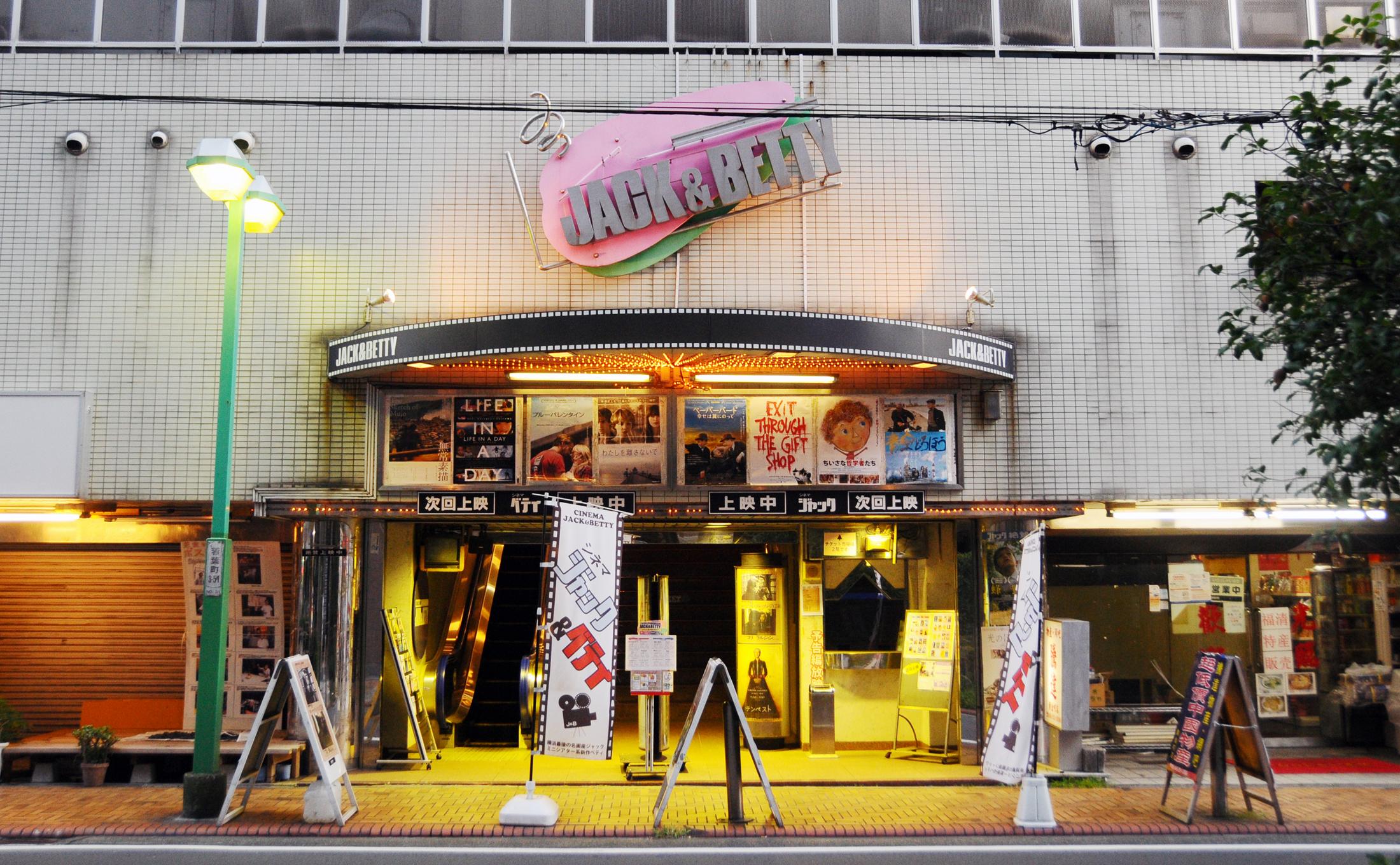 横浜:シネマ ジャック&ベティ/豊富なイベント