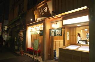 根津とうふ工房 須田豆腐店