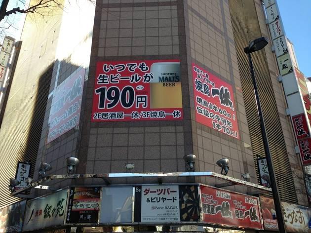 東京で一番旨くて安い店 居酒屋一休