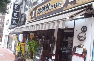 珈琲屋ROW