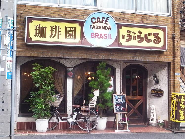 東麻布:珈琲園ぶらじる
