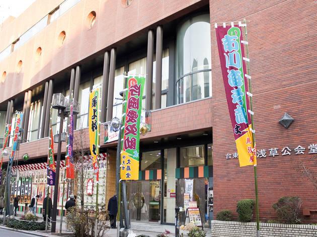 台東区立浅草公会堂