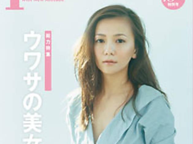 華原朋美サイン会 Pen 2月1日号 発売記念